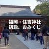 【2020年】福岡・住吉神社に初詣に行ってきました。おみくじも色々。