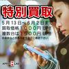 パソコン・スマホ買取1000円増額キャンペーン開始!