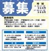 《スタッフ募集》平成30年4月から勤務のスタッフ募集!!