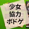 ボードゲーム『ブリガーレ』の感想