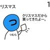 つむら家のお話「クリスマス」【4コマ漫画】