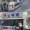 「大阪市民は茨の道を行くのか」大阪都構想は大阪不幸想
