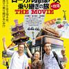 『ローカル路線バス乗り継ぎの旅 THE MOVIE』観たマン