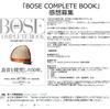 まだまだ募集中です。「BOSE COMPLETE BOOK」の感想を送って最新のサウンドギアを当てよう。