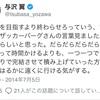 与沢翼    2014年6月〜2015年1月語録  破産〜海外移住