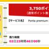 【ハピタス】Ponta premium Plusが期間限定3,750pt(3,750円)♪ さらに最大8,500円相当のポイントプレゼントも! 年会費無料♪ ショッピング条件なし♪