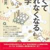 左巻健男『怖くて眠れなくなる化学』PHP 9月26日(土)から書店に。是非ご覧ください