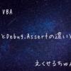 VBAのStopとDebug.Assertステートメントの違い