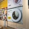 【炎天下の戦い】IKEA→組み立て