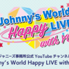 「Johnny's World Happy LIVE with YOU」で推し以外のグループの曲を知った雑感