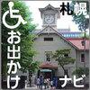 21 「車イスお出かけナビ_札幌」の目標