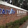 TAIENハイテク塩工場になんと場違いな温泉、足湯