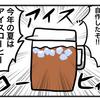 【4コマ】何事もほどほどが一番なやつ【アイスコーヒー】