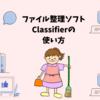 簡単にできる!ファイル整理ソフトClassifierの使い方