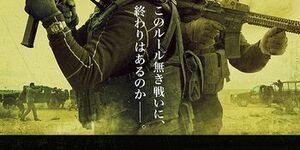 【ボーダーライン2:ソルジャーズ・デイ】続編の感想あらすじ&日本公開日はいつ?