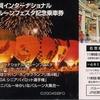2004佐賀インターナショナルバルーンフェスタ記念乗車券