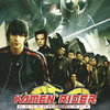 『KAMEN RIDER DRAGON KNIGHT』感想