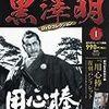 「黒澤明 DVDコレクション」1(創刊号)『用心棒』