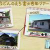 うどんのまち 富士吉田ツアー!(もしもツアーズ2016/07/02)