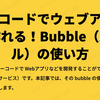 ノーコードでウェブアプリが作れる!Bubble(バブル)の使い方