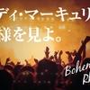 映画『ボヘミアン・ラプソディ』【ネタバレ感想】クイーンのボーカル、フレディ・マーキュリーの孤独と性と死と。