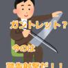 絶対にオススメしない逆OPチャンピオン~エズリアル~ パッチ9.11
