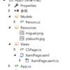 Image/ImageCell の Source の指定方法