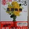 百田尚樹「幸福な生活」(祥伝社文庫)