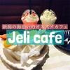 【新潟のおすすめカフェ】海沿いでフルーツサンドが食べられるカフェ「Jelicafe」が可愛すぎる!