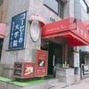 関内【Cafe】コーヒーの大学院 ~ルミエール・ド・パリ~ ケーキセット 890円