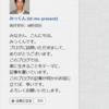 【はてなブログ】読者数が300人になりました。ありがとうございます