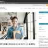 【InCircle】飲食業や小売業でのビジネスチャット活用についての記事を掲載(製品ブログ)
