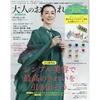 セブン限定付録!大人のおしゃれ手帖 2020年4月号増刊(ネイルカラー&足指セパレーター)
