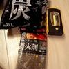 七輪はじめました ② / ちょうど良い炭見つけた(費用累計 3274円)