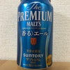 SUNTORY The PREMIUM MALT'S 〈香る〉エール