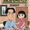 【映画の感想】「DESTINY 鎌倉ものがたり」期待はずれ以下!見る価値なし!
