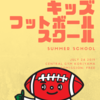 郡山協会【予告】中央キッズ フットボールスクール