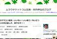 Muragon用改造スキンCSS配布~いろんな葉っぱ背景~