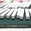KATO レサ10000系 とびうお・ぎんりん ( 1stロット) カプラー交換(TN化っ!)
