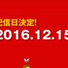 スーパーマリオラン12月15日にリリース日決定!課金は1,200円!