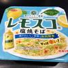 麺類大好き167 サンヨー食品 瀬戸内レモン農園 レモスコ 塩焼きそば