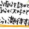 メルマガより  ♡本日の格言♡ 2018.1.2