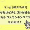 【BEASTARS(ビースターズ)】あなたはどのレゴシが好き?好きなレゴシランキングTOP10