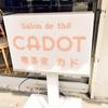 【東京都:駒込 北区西ヶ原】フランス菓子CADOT (カド)*2017年8月31日閉店*