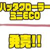 【ティムコ】超ソフトエラストマー使用ストレートワーム「ハッタクローラーミニECO」発売!