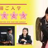 入園式・入学式撮影キャンペーン!