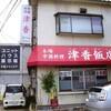 津香飯店 鶏の唐揚げ