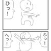【4コマ】はひふへ