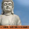 イライラ解消。脱無駄イラつきで仏陀介護士になる秘策3選