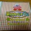 星のカービィ64 Original Soundtrack [サントラ、カービィ]